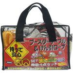 "Emergency Kit for Car, ""QQ Set"""