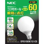 Bulb Fluorescent Lamp G, Cosmo Ball