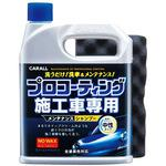 Maintenance shampoo for professional coating construction car