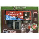 "Automatic Cool/Hot Drink Holder, ""CAR FETERIA"""