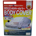 Fireproof Car Cover