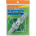 Hose Coupling Set