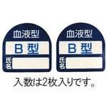 35x35mm helmet stickers(blood type, B type)