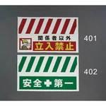 900x550mm safety display banners(safety first)