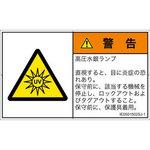PL warning labels (ISO / SEMI compliant) risk resulting from radiation: ultraviolet note Japanese
