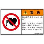 PL warning labels (GB compliant) prohibition: of pacemaker user limit Japanese