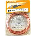 Copper wire HW-312
