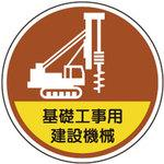 Helmet stickers(for foundation work construction machinery)