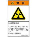 PL warning labels (GB compliant) risk resulting from radiation: Radiation Caution Japanese vertical