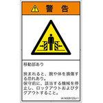 PL warning labels (ISO/SEMI compliant) Mechanical hazards: moving part Note Japanese vertical