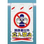 "Hanging Safety Sign ""TSURUSHINBOU MESH"""
