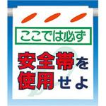 "Hanging Safety Sign ""TSURUSHINBOU"""