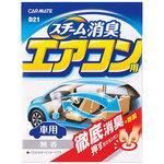 Car clean steam deodorant air conditioning for unscented
