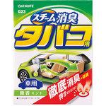 In-car cleanliness steam deodorant tobacco sawdust