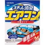 Car clean steam deodorant large air-conditioner unscented