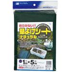 Grass repellent sheet Natural