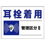 Noise control classification label