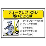 Forklift relationship sticker
