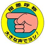 Finger and calling sticker