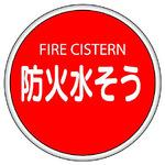 Fire label (iron plate)