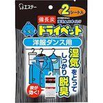 Charcoal dry pet clothes 2 sheet containing Dance