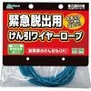 Tow wire rope
