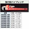 150mm powerful type pipe wrench