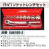 3/4 inch socket wrench set