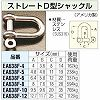 6.4 mm Stainless steel straight D type shackle