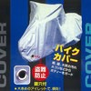 Taffeta bike cover with keyhole