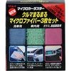 Car plump microfiber set