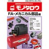 Indirect Materials Catalog RED BOOK VOL.10 FA, mechanical parts ed.