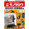 Indirect Materials Catalog RED BOOK VOL.10 electrical materials and control equipment Hen