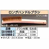 28x350mm [bronze] Long handle brush