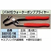 250mm [spring] water pump pliers