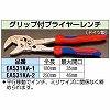 250mm [Grip] pliers wrench