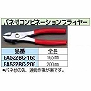 165mm [spring] combination pliers