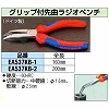 160mm [Grip] previous song nose pliers