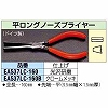 160 mm duck bill plier
