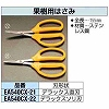 155 mm Scissors for orchard [Direct blade]