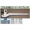 600mm [aluminum alloy] corner pipe wrench