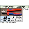 165mm [15mm] [Grip] cable cutter