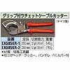 52mm [Grip] Ratchet cable cutter