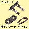 Joint Link for Roller Chain Lambda