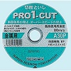 Pro 1 cut straight type