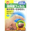 For Orange care finger protection film joint