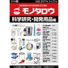 Catalog RED BOOK VOL. 12 Spring Science Research and Development Supplies