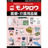 Indirect Materials Catalog RED BOOK VOL.12 spring issue medical and nursing care Hen