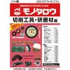 Indirect Materials Catalog RED BOOK VOL.12 Fall cutting tools and abrasives Hen
