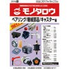 Indirect Materials Catalog RED BOOK VOL.12 Fall bearing / mechanical parts / caster Hen